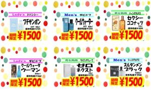1500円POP①