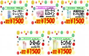 1500円POP②