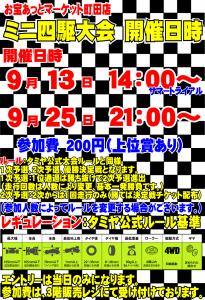 ミニ四駆大会9月日程