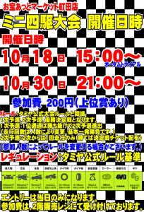 10月ミニ四駆大会日程