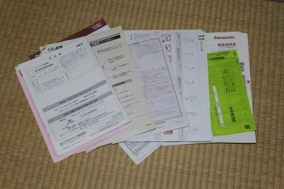 こんまり 片づけ祭り 書類 保証書 取説