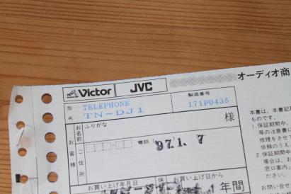 片づけ祭り 書類 保証書 97年