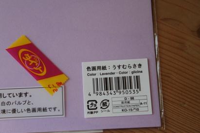片づけ祭り ラベンダー色の封筒 画用紙 薄紫色