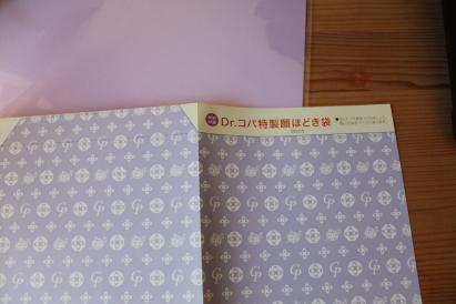 片づけ祭り ラベンダー色 画用紙 風水 本 コパ 封筒