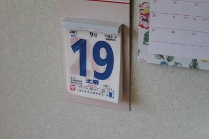 父 カレンダー