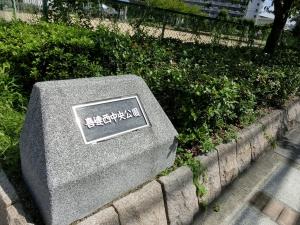20150905_06喜連西中央公園