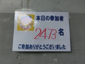 20150906_29参加者数