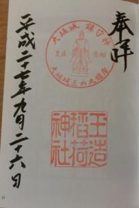 20150926_08玉造稲荷神社御朱印
