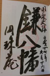20150926_10円殊庵鎌八幡御朱印