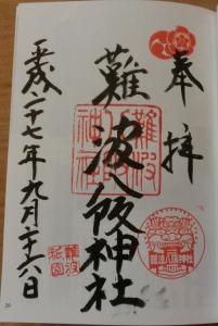 20150926_18難波八阪神社御朱印