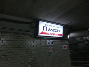 20151003_08メトロこうべ
