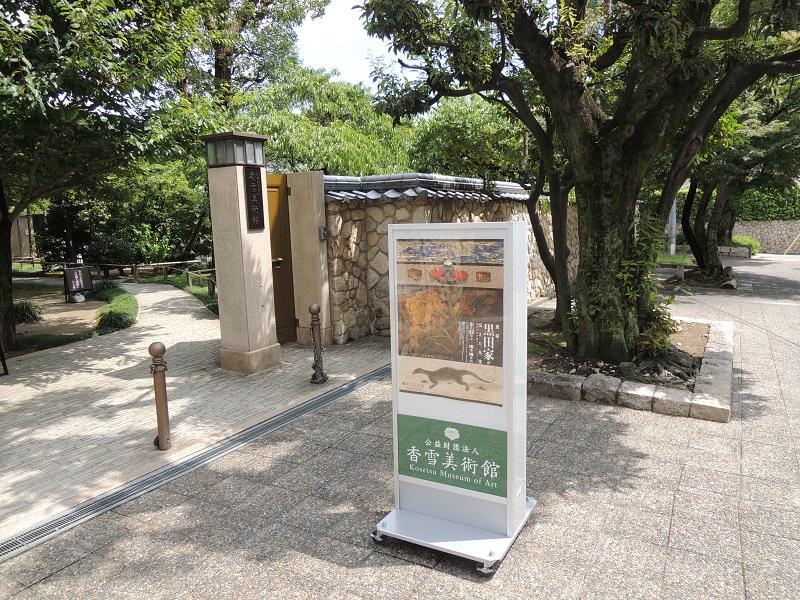 香雪美術館の門