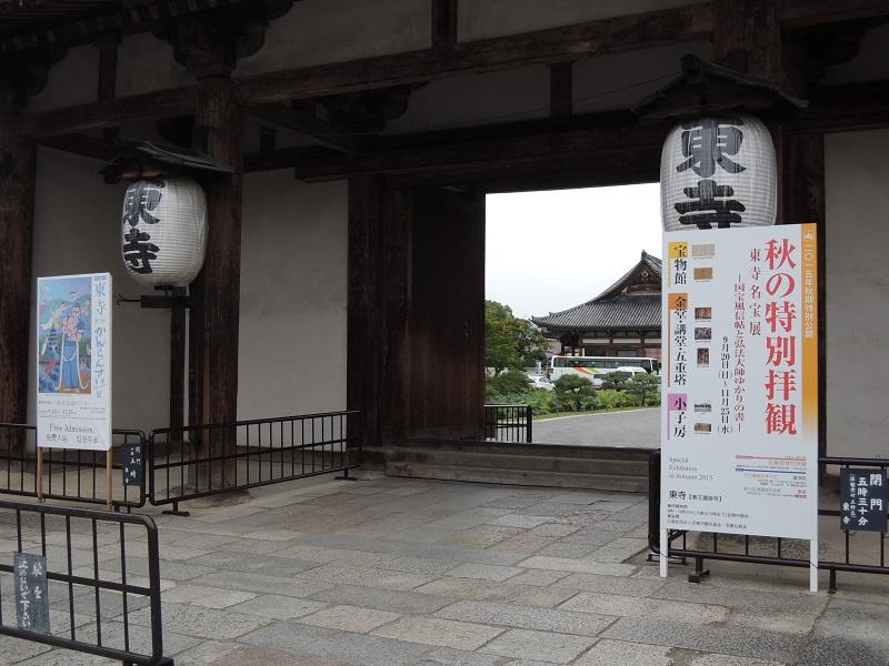 慶賀門(東門)