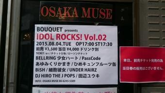 Idolrocks.jpg