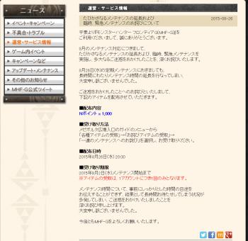 繧ケ繧ッ繝ェ繝シ繝ウ繧キ繝ァ繝・ヨ+(39)_convert_20150826211917