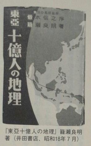 東亜十億人の地理