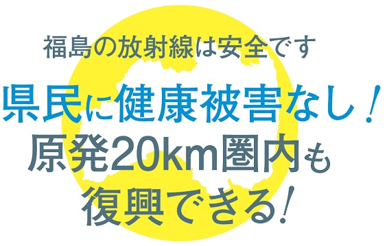 福島安全宣言