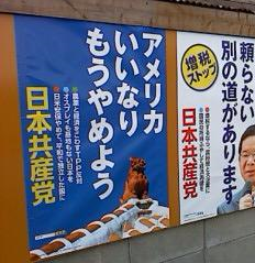 共産党ポスター 2