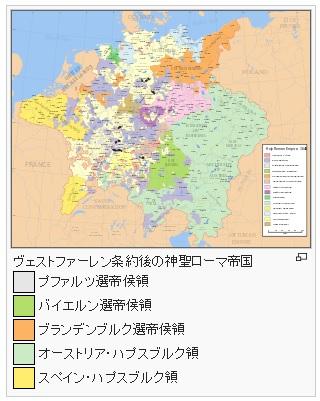 ヴェストファーレン条約後の神聖ローマ帝国