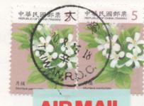 切手3  台湾