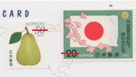 切手 41