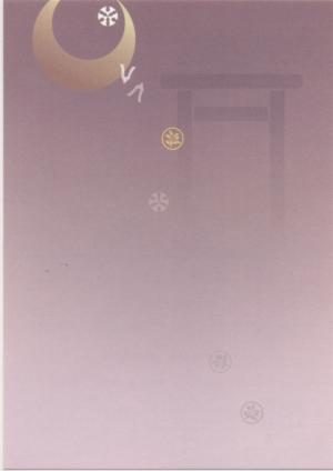 源氏物語 第十帖 「賢木」