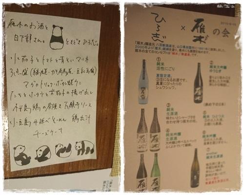 ひろ志page-2