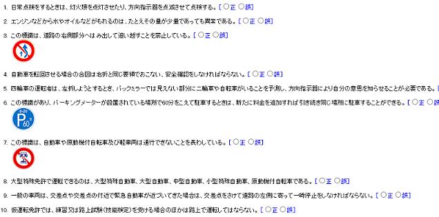 ○×問題2