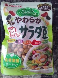 やわらかサラダ豆