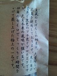 まぼろしの納豆製法
