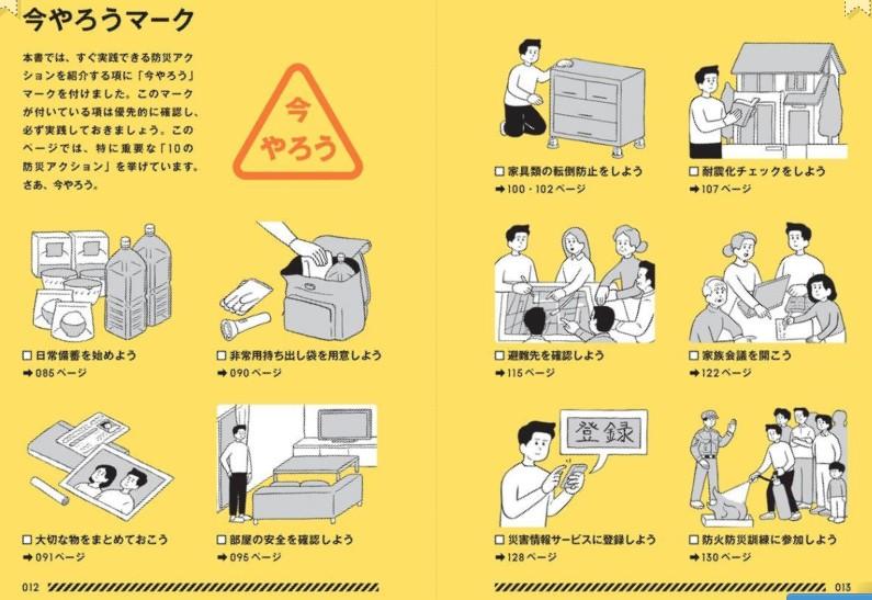 地震マニュアル☆