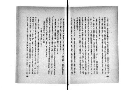 海軍七十年史談 澤鑑之丞 「君が代」成立についてのエピソード