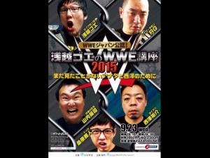 WWE講座