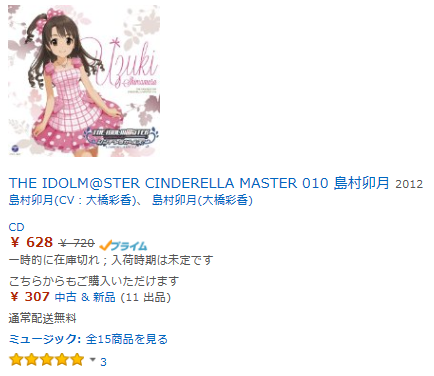 20151017IDOLCGEXX.png