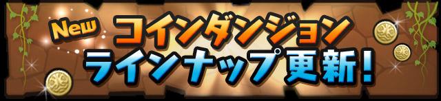 add_coin_dungeon_2015082814592724e.jpg