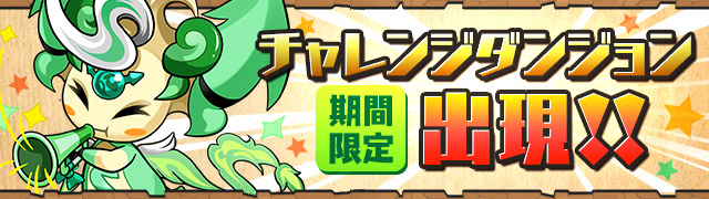 challenge_dungeon_20150925162430459.jpg