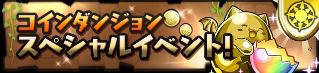 coin_sp_event_light.jpg