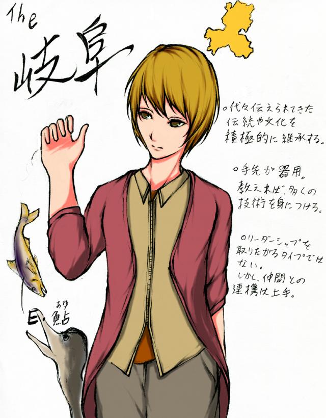 The岐阜02
