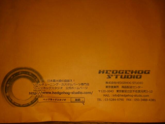 ヘッジホッグスタジオのメール便が届いた