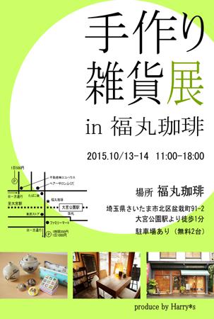 手作り雑貨展in福丸珈琲フライヤー2015