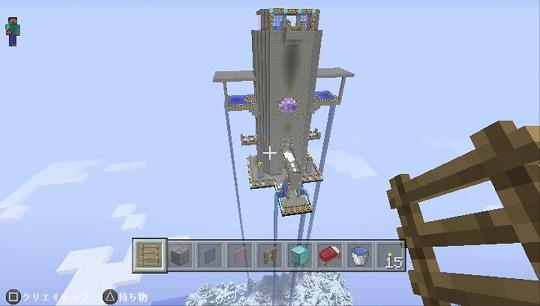 s-マイクラVita 水の塔 (1)