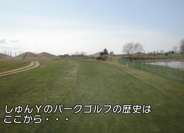 水郷公園ライラック3H