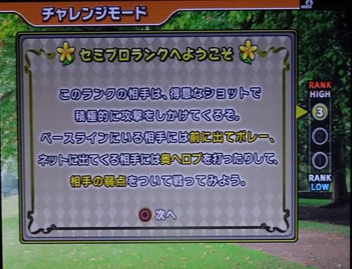 s-みんテニPS2 第2回 (9)