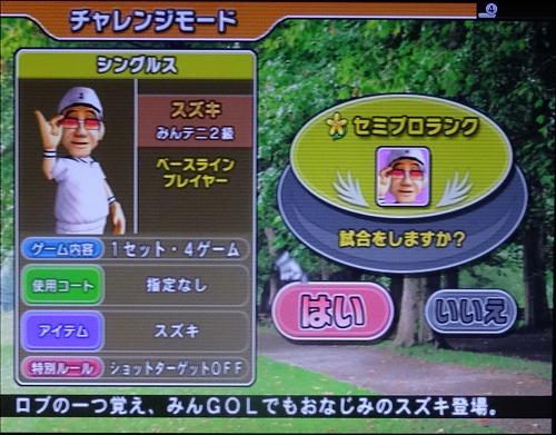 s-みんテニPS2 第2回 (10)