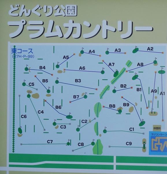 s-更別プラムカントリーPG (1)