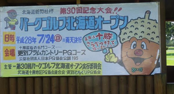 s-更別プラムカントリーPG (4)