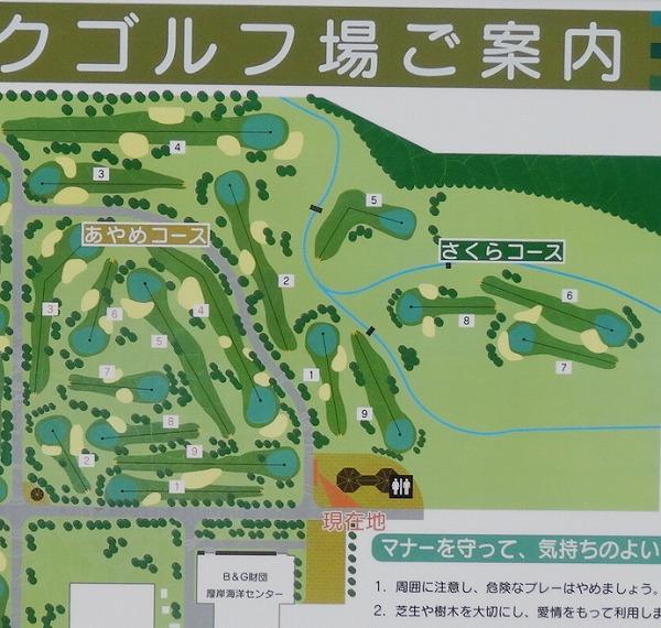 厚岸-a-宮園公園パークゴルフ場 あやめ・さくらコース