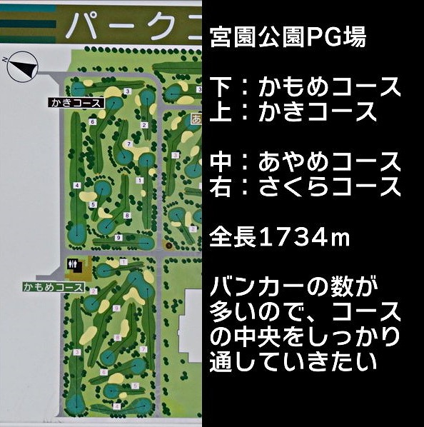 厚岸-a-宮園公園パークゴルフ場 かもめ・かきコース_2