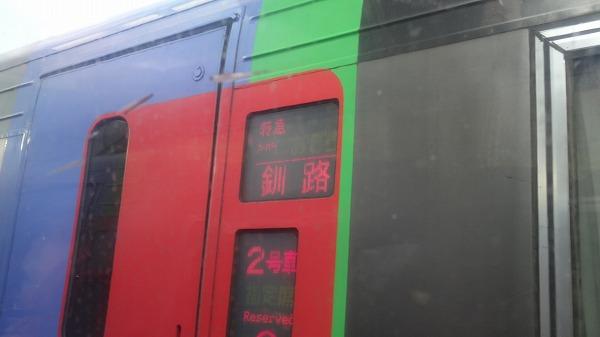 釧路 厚岸 白糠パークゴルフ遠征2015(後編) (33)
