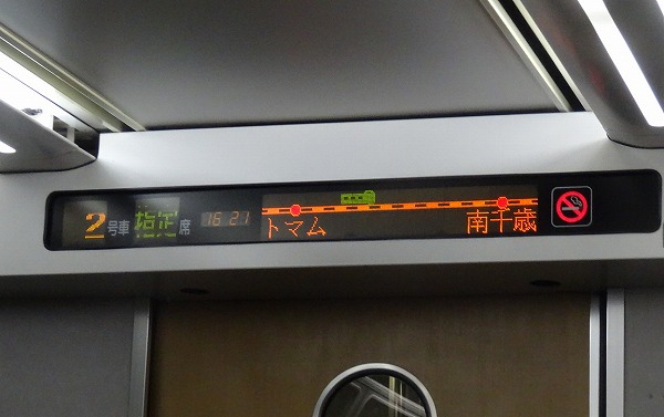 釧路 厚岸 白糠パークゴルフ遠征2015(後編) (35)